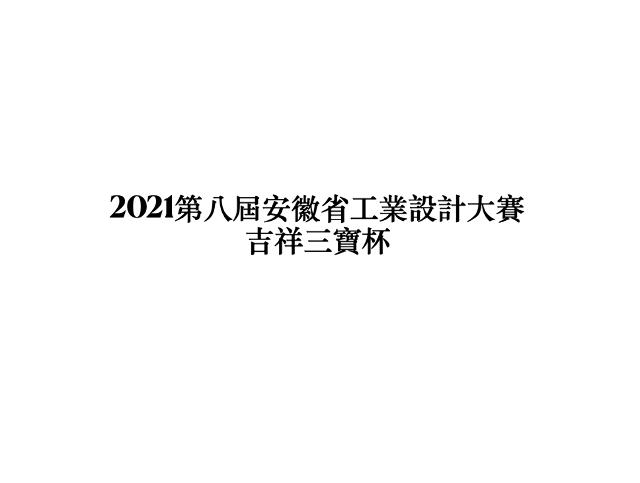 2021第八屆安徽省工業設計大賽「吉祥三寶杯」家居紡織品設計專項賽